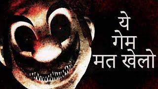 5 शापित वीडियो गेम | Video Game Urban Legends In Hindi | Cursed Video Games Hindi | Pubg Mobile