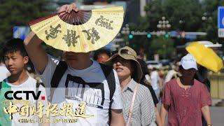 《中国财经报道》 20190522 17:00| CCTV财经