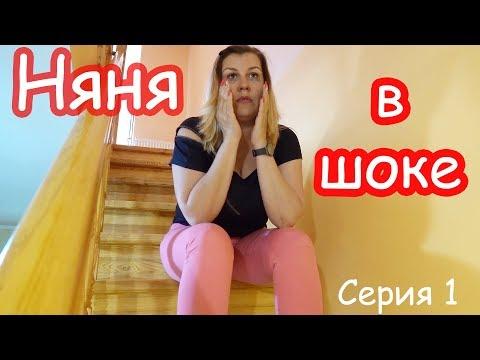 НЯНЯ в ШОКЕ. Серия 1