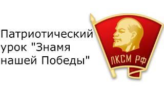 """Патриотический урок """"Знамя нашей Победы"""""""