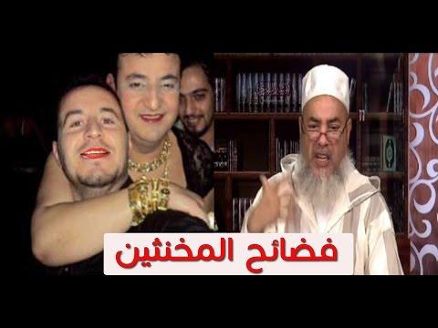 الشيخ شمس الدين يتكلم عن المخنثين   فيديو ممتع