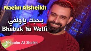 Naeim Alsheikh - Bhebak Ya Welfi | نعيم الشيخ - بحبك ياولفي