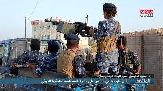 أمن مأرب يلقي القبض على خلايا نائمة تابعة لمليشيا الحوثي
