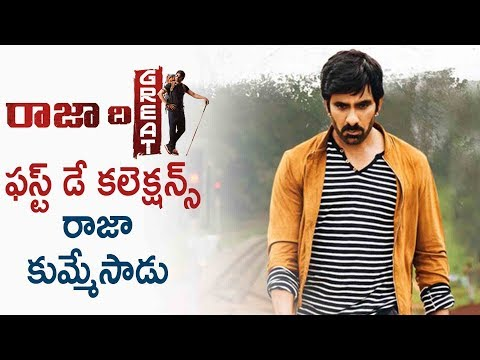 Raja the Great First Day Collections | RaviTeja,Mehreen,AnilRavipudi | Silver Screen