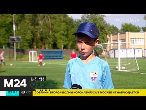 Мостовой пригласил на сборы школьника, покупавшего футбольные мячи для детдомов - Москва 24