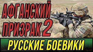 Сильный фильм про мужество - Афганский Призрак 2 часть Русские боевики Мелодрамы