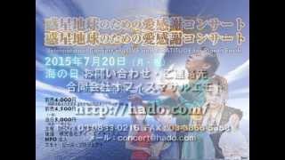 DVD好評発売中 http://hadolife.net/SHOP/3599.html 「海の日」に東京・...