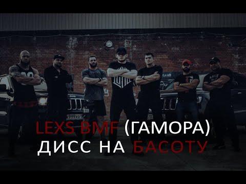 LEXS - Дисс