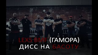 Download LEXS - Дисс на Басоту(Official clip) Mp3 and Videos