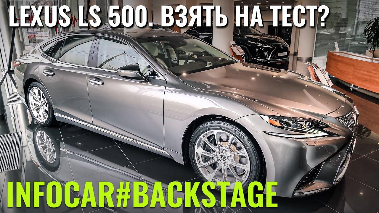Поместится ли Паша в Lexus LS? InfoCar в Днепре #1