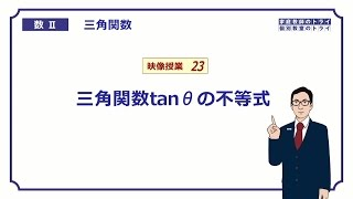 【高校 数学Ⅱ】 三角関数23 tanθの不等式 (19分)