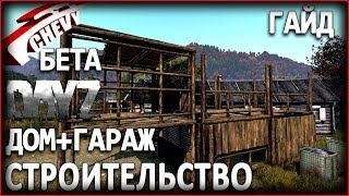 DayZ Standalone БЕТА - СТРОИТЕЛЬСТВО (дом + гараж) гайд