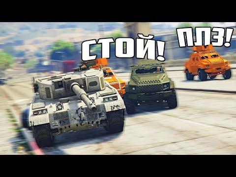 GTA 5 COPS & ROBBERS - ТАНК ПРОТИВ 4 БРОНИРОВАННЫХ ДЖИПОВ ЛЕТЯТ ПО ГОРОДУ И НАРУШАЮТ ПДД!