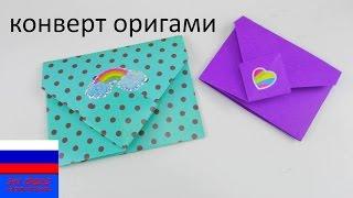 Конверт с замочком из оригами