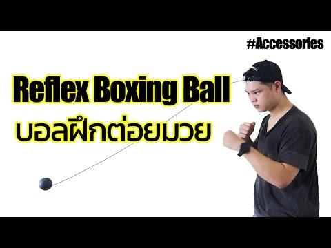Boxing reflex ball ลูกบอลฝึกซ้อมต่อยมวย !!!