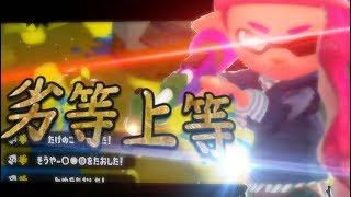 超カッコイイ 【チャージャーキル集】 スプラトゥーン2×劣等上等【kill c…