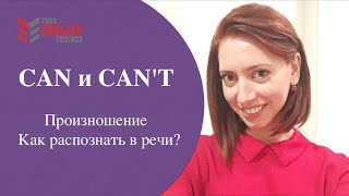 Произношение CAN и CAN'T. Как услышать? Урок английского ДЛЯ НАЧИНАЮЩИХ.
