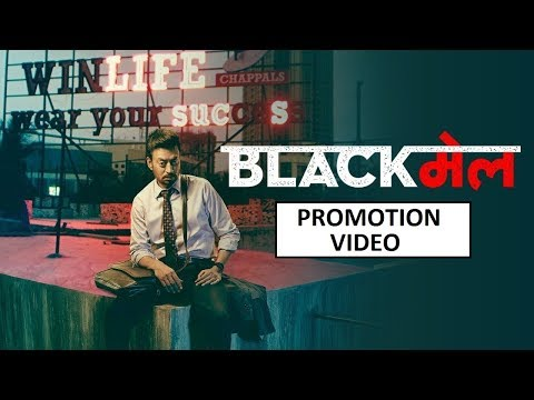 Blackmail Bollywood Movie Promotion Video - Irrfan Khan, Kirti Kulhari - Uncut Video