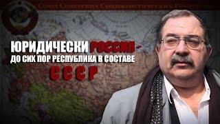 Сергей Черняховский   Юридически Россия до сих пор республика в составе СССР