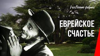 Еврейское счастье (1925) фильм смотреть онлайн