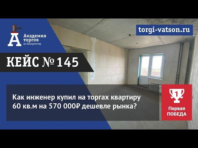 Как инженер купил на торгах квартиру 60 кв.м на 570 000₽ дешевле рынка?