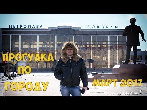 Парк Парк Победы в Петропавловске фото, отзывы, цены