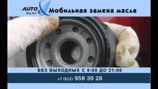 Выездная замена масла в Санкт-Петербурге от 500 руб.
