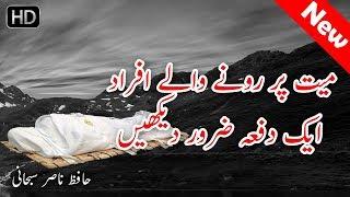 Mayyat pe rona by hafiz nasir subhani in urdu | New bayan 2018