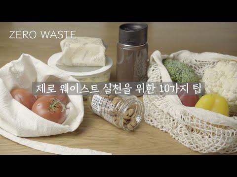 (ENG SUB)10가지 주방에서 실천 가능한 제로 웨이스트, 일회용품 대신 사용하는 물건들, 초보자를 위한 제로 웨이스트