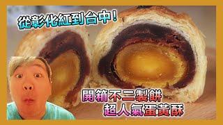 開箱評測「不二製餅」蛋黃酥!從彰化紅到台中的人氣餅店真的那麼好吃!?|華少開箱實驗室EP.01