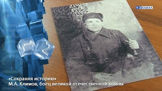 «Сохраняя историю»   М А  Климов, боец великой отечественной войны