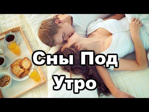 Сны Под Утро (2019) Что они означают?