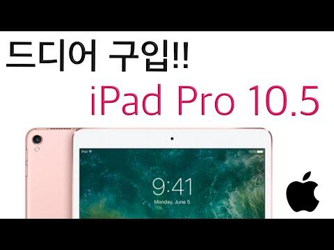 아이패드 프로 10.5 로즈골드 개봉기 및 첫 인상 ipad pro 10.5 unboxing