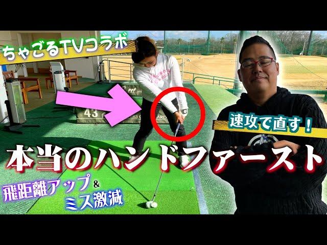 【神回】ちゃごるTV×白女コラボ!ハンドファーストにするための練習方法を公開!#1【レッスン】