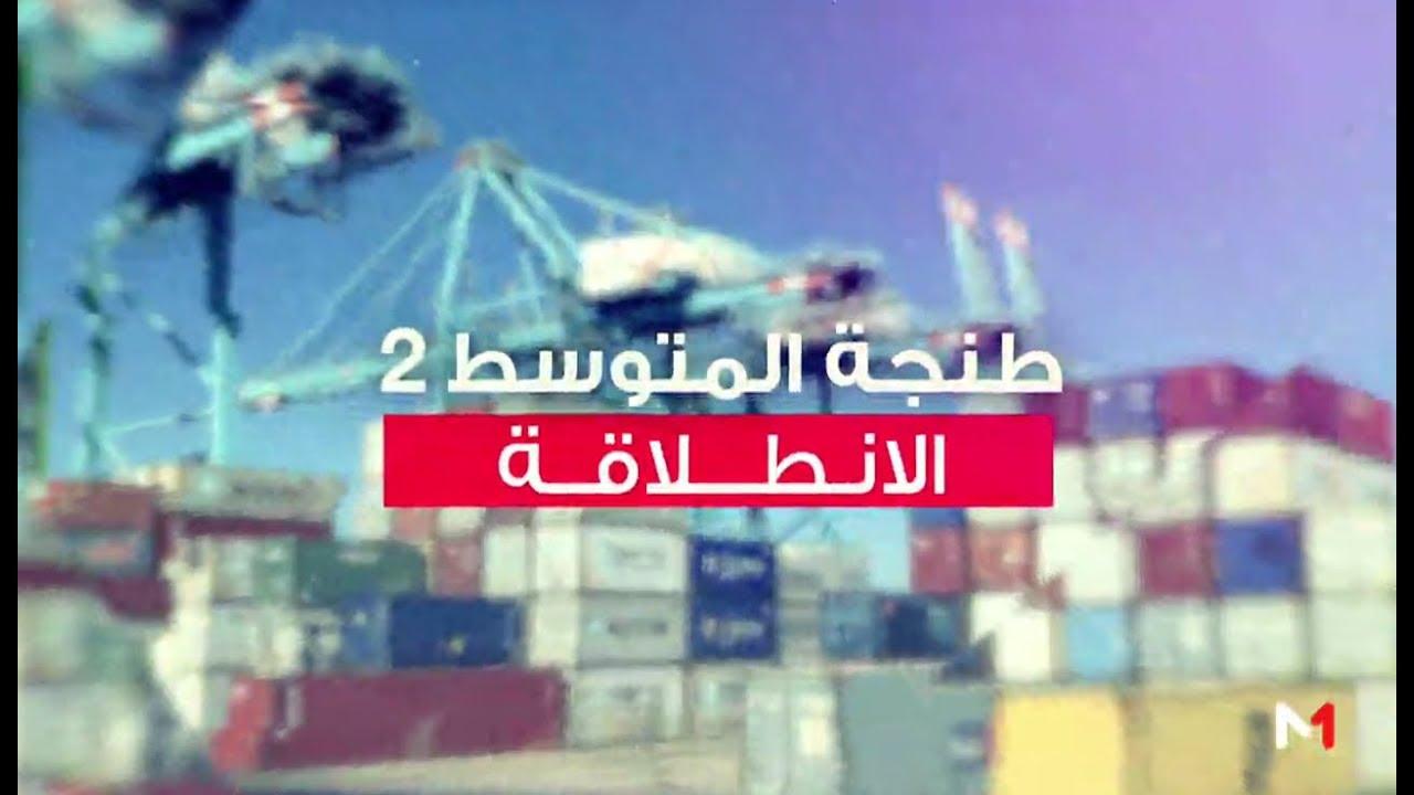 برنامج خاص .. إطلاق العمليات المينائية لميناء طنجة المتوسط 2