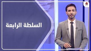 السلطة الرابعة | 02 - 03 - 2021 | تقديم اسامة سلطان | يمن شباب