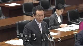 3.15衆議院法務委員会 (自民党)ふくだ峰之 福田峰之 検索動画 16
