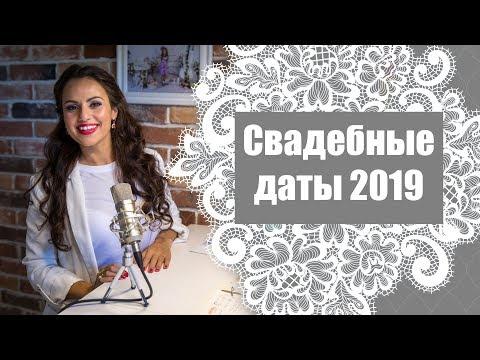 Как выбрать дату свадьбы 2019