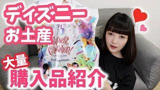 ディズニーお菓子のお土産♡大量購入品紹介♡