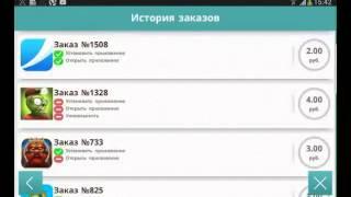ТОП-4 ПРИЛОЖЕНИЙ ДЛЯ ЗАРАБОТКА И РАЗОБЛАЧЕНИЕ EARN MONEY VIDEO AND APP