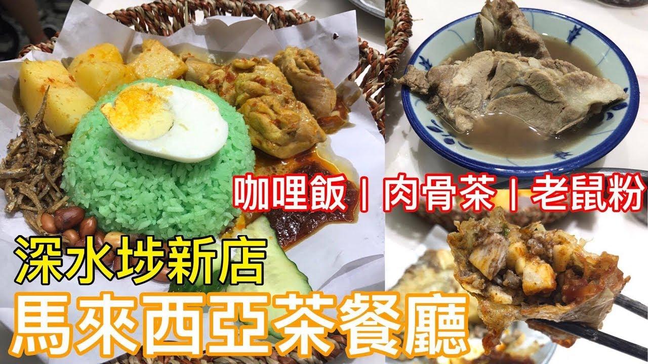 【Edo Tsui 美食之旅】深水埗區平靚正馬來西亞菜 |必食肉骨茶 |地道老鼠粉 - YouTube
