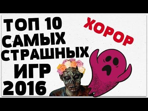 САМЫЕ СТРАШНЫЕ ИГРЫ 2016 ГОДА В ЖАНРЕ ХОРОР/ ТОП 10