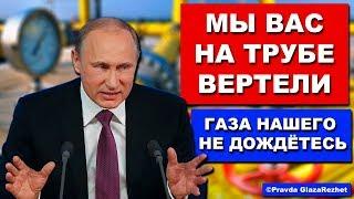 Газа нашего не дождётесь! Газифицируем Россию ещё за 10 лет - новая доза заботы| Pravda GlazaRezhet