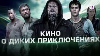 Кино о диких приключениях | 11, 12 и 13 октября на ТВ-3
