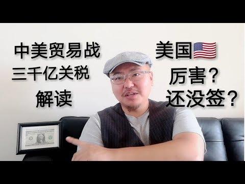 中美贸易战 三千亿关税 中国不用反击 美国着急 美国真的很厉害吗? 怎么还没签任何协议?