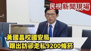 黃國昌咬國安局 跟出訪卻走私9200條菸【民視新聞現場】