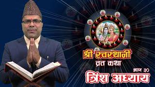 Shree Swasthani Brata Katha | श्री स्वस्थानी व्रत कथा | Episodio 30 | त्रिंश अध्याय