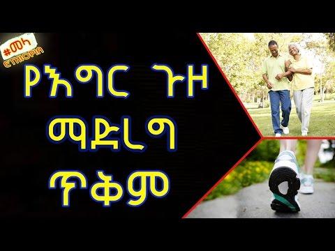 ETHIOPIA -Walking Health Benefits / የእግር ጉዞ የጤና በረከቶች