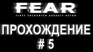 F.E.A.R | Прохождение. Часть 5