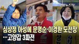 [선택 4·15] 심상정 아성에 문명순·이경환 도전장…고양갑 3파전 / 연합뉴스TV (YonhapnewsTV)